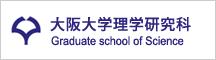 大阪大学理学研究科